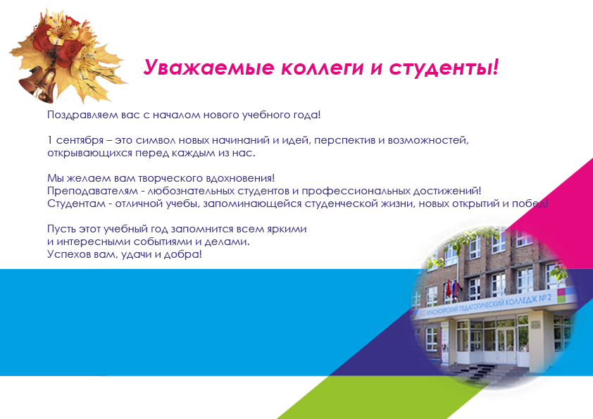 1 сентября поздравление студентке 95
