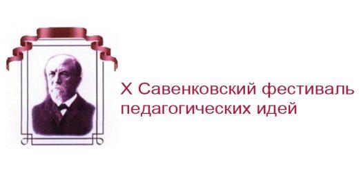 savenkovskij-festival