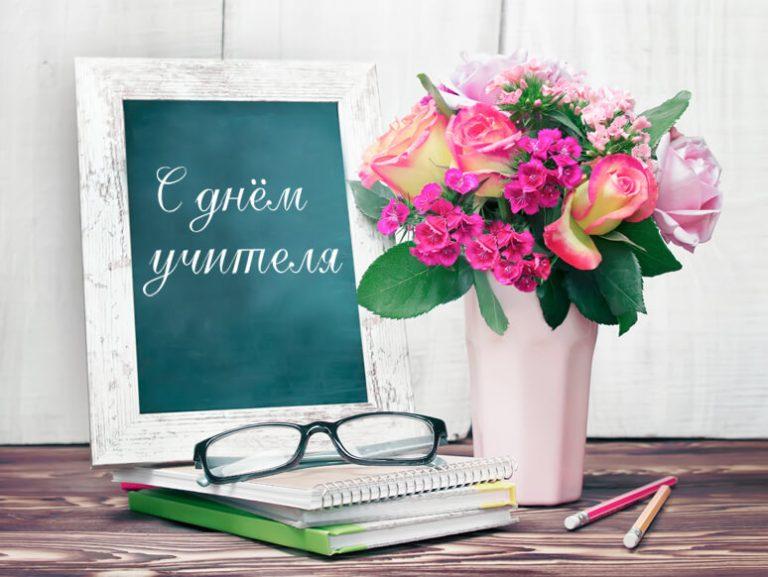 Поздравления учителям на 1 сентября не в стихах